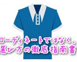 田代涼平さんの恋愛系情報商材「美女ウケ着こなしファッションセミナー」