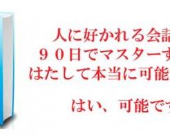 木多崇将さんの恋愛系情報商材「人に好かれる会話術」