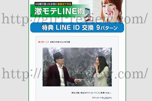 出水聡さん著の恋愛系情報商材『激モテLINE術』動画特典