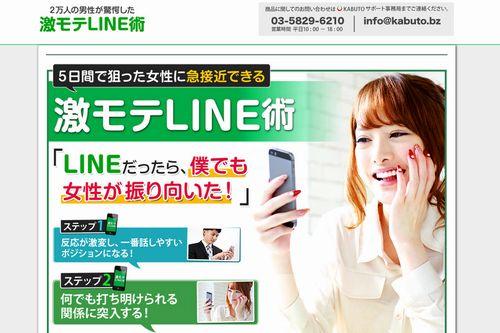 出水聡さん著の恋愛系情報商材『激モテLINE術』の公式ページ