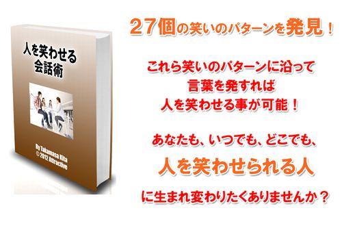 木多崇将さんの恋愛系情報商材「人を笑わせる会話術」