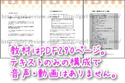 木多崇将さんの恋愛系情報商材「人を笑わせる会話術」の教材