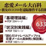 メール教材はこれ一本!「恋愛メール大百科(相沢蓮也)」の特典付きレビュー