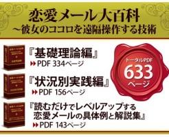 相沢蓮也さんの恋愛系情報商材『恋愛メール大百科』