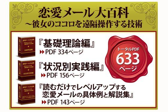 恋愛メール大百科の公式サイト