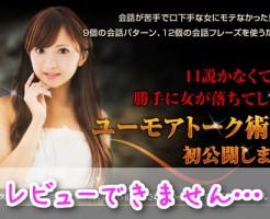 後藤孝規さん著の恋愛系情報商材『Subliminal Talk Master』
