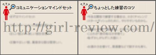 後藤孝規さん著の恋愛系情報商材『Subliminal Talk Master』のコンテンツ1