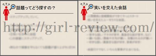 後藤孝規さん著の恋愛系情報商材『Subliminal Talk Master』の2週目