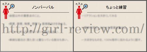 後藤孝規さん著の恋愛系情報商材『Subliminal Talk Master』の5週目