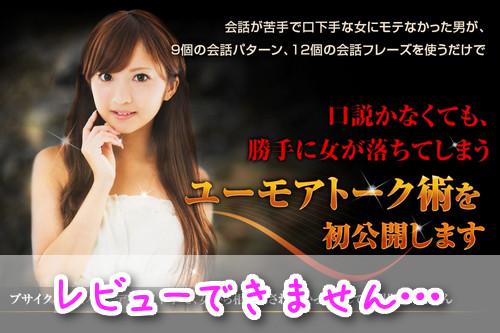 後藤孝規さん著の恋愛系情報商材『Subliminal Talk Master』の公式サイト