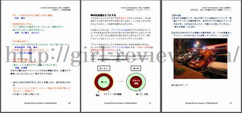 山崎 秀隆さん著の恋愛系情報商材「ユーモア・コミュニケーション~笑いの会話術~」の本編テキスト