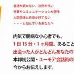 「ユーモア・コミュニケーション~笑いの会話術~(山崎 秀隆)」のレビュー