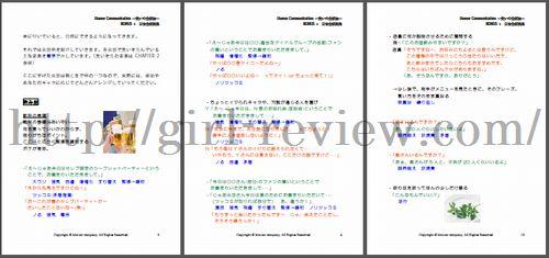 山崎 秀隆さん著の恋愛系情報商材「ユーモア・コミュニケーション~笑いの会話術~」の特典テキスト
