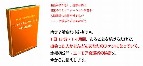 山崎 秀隆さん著の恋愛系情報商材「ユーモア・コミュニケーション~笑いの会話術~」