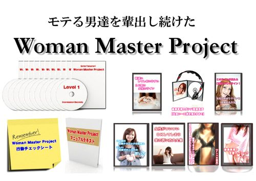 「Woman Master Project」教材概要
