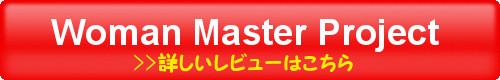 Woman Master Projectのバナー