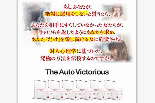The Auto Victoriousの商品画像
