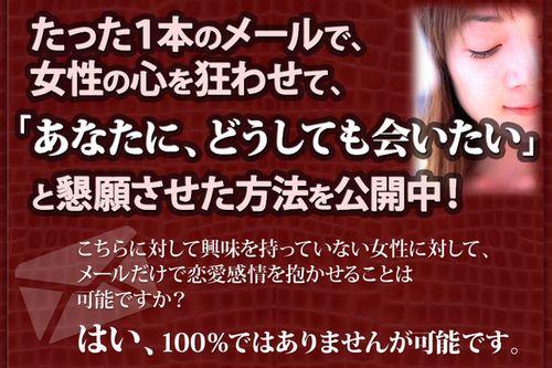 「恋愛メール大百科」の商品画像