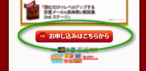 恋愛メール大百科公式サイトの申し込みボタン