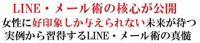 恋愛メール大百科のキャッチコピー