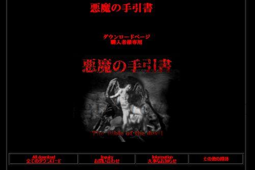 蔡東植さん著の恋愛系情報商材「悪魔の手引書」の公式サイト