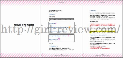 後藤孝規さんの恋愛系情報商材「revival love master」のテキスト