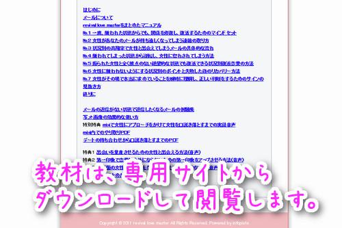 後藤孝規さんの恋愛系情報商材「revival love master」の専用サイト