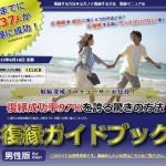 【ありすレビュー】『復縁ガイドブック:男性版(石川美香)』は再現のハードルが高すぎ