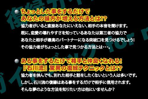 石川美香さんの恋愛系情報商材「復縁ガイドブック:男性版」広告