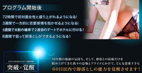 20150620-4出水聡さんの『突破×覚醒』トップ画面