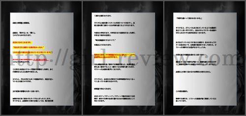 楓涼さん著の恋愛系情報商材『光』のテキスト