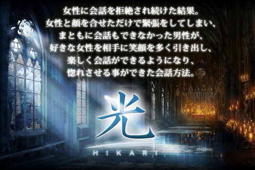 楓涼さん著の恋愛系情報商材『光』公式サイト