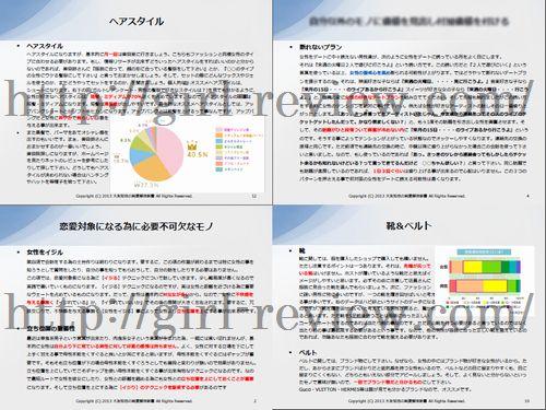大友知也さんの恋愛系情報商材『純愛解体新書』のテキスト