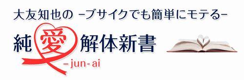 大友知也さんの恋愛系情報商材『純愛解体新書』の公式サイト