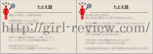 20150726-1後藤孝規さんの恋愛系情報商材『Subliminal Talk Master』の6週目のたとえ話
