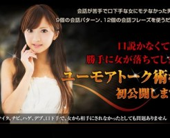 後藤孝規さんの恋愛系情報商材『Subliminal Talk Master』