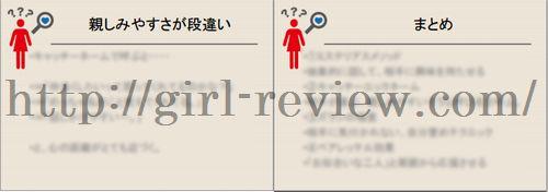 20150726-5後藤孝規さんの恋愛系情報商材『Subliminal Talk Master』
