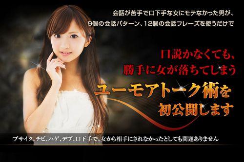 後藤孝規さんの恋愛系情報商材『Subliminal Talk Master』公式サイト