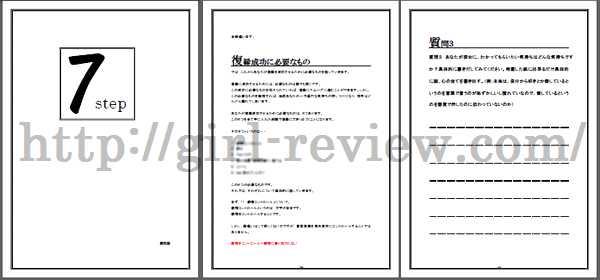 小澤康二さん著の復縁教材「7つのステップでもう一度好きにさせる方法」教材本編