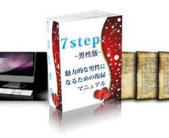 小澤康二さん著の復縁教材「7つのステップでもう一度好きにさせる方法」