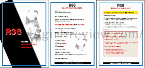 村上宗嗣さんの恋愛系情報商材「R36」の教材本体