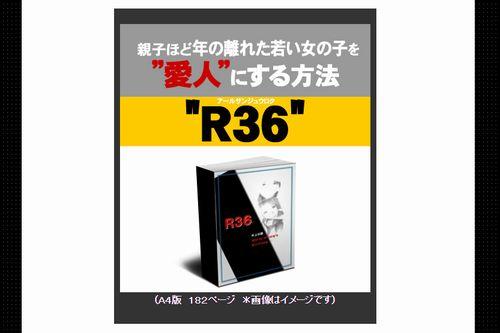 村上宗嗣さんの恋愛系情報商材「R36」の公式サイト