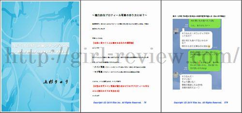 上杉りゅう著の恋愛系情報商材「コピペ!LINE出会いテンプレート」教材本体