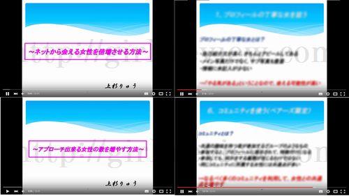 上杉りゅう著の恋愛系情報商材「コピペ!LINE出会いテンプレート」の動画