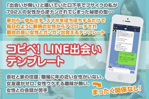上杉りゅう著の恋愛系情報商材「コピペ!LINE出会いテンプレート」公式サイト