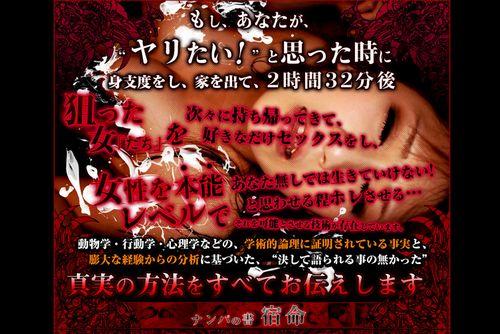 楓涼さんの恋愛系情報商材「ナンパの書【宿命】」公式ページ