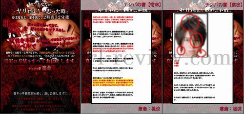 20150821楓涼さんの恋愛系情報商材「ナンパの書【宿命】」教材本編