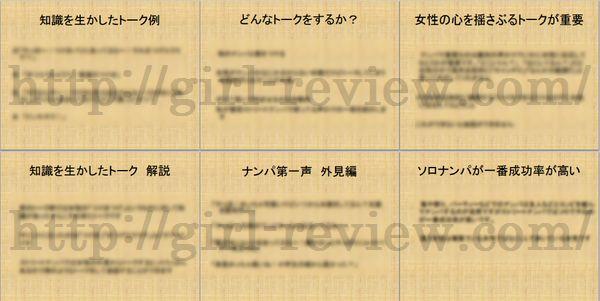 後藤孝規さん著の恋愛情報商材『ナンパテンプレート』の音声とテキスト