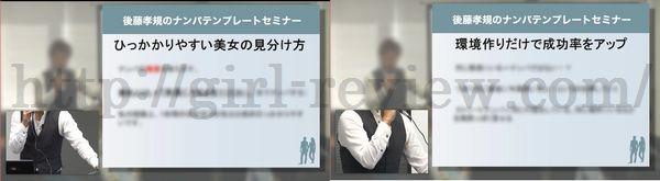 後藤孝規さん著の恋愛情報商材『ナンパテンプレート』の準備編