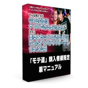 後藤孝規さん著の恋愛情報商材『ナンパテンプレート』の特典